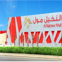 Al Nakheel Mall png